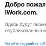 Apple закрывает iWork.com