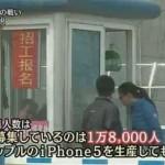 Сотрудница Foxconn проговорилась о дате релиза iPhone 5