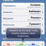[App Store Update] Humanist. Смена издателя