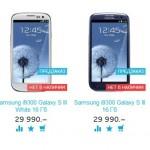 Стала известна российская стоимость Samsung Galaxy S III