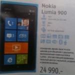Стала известна российская стоимость новых смартфонов Nokia