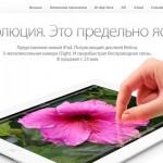Продажи нового iPad в России — 25 мая [Update]