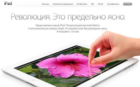 ipad_russia_3