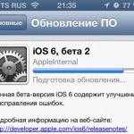 iOS 6 beta 2   [ x6]