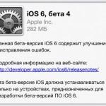 iOS 6 Beta 4 вышла. Что нового + ссылки