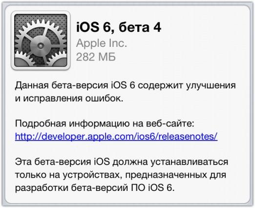 ios-6-beta-41-