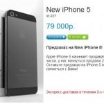 В России открыт предзаказ на iPhone 5