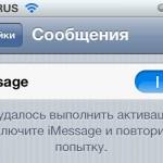 Проблемы с iMessage у МТС