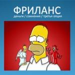Free-lance.ru сошёл с ума