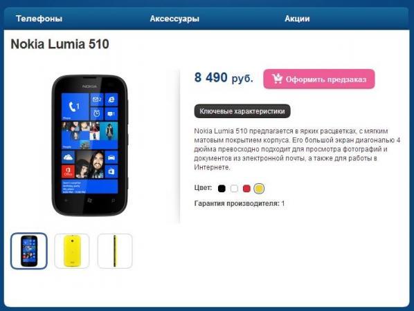 В России открыт предзаказ на Nokia Lumia 510