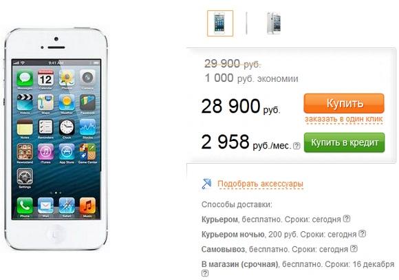 iphone-5-russia-svayznoy-ru-pic-1