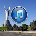 iTunes Store в Украине (обновлено)