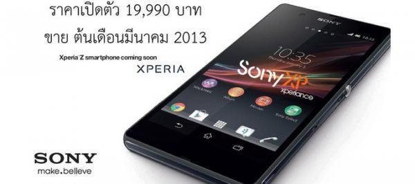 Новые флагманы Sony Xperia Z и Xperia ZL: цена, фото, подробности