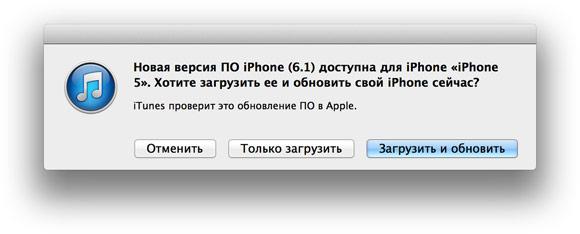 Вышел релиз iOS 6.1
