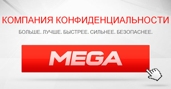 Файлообменный сервис Mega запущен официально