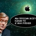 ОАО «Российские железные дороги» судится с Apple