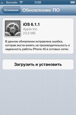 ios611-release-1