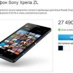Sony Xperia ZL уже в России