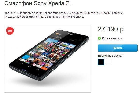 Sony Xperia ZL уже на раиси