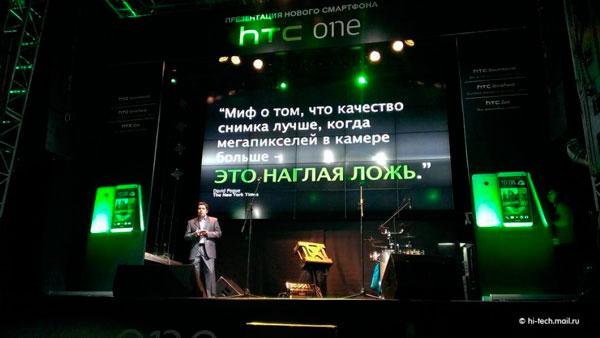 HTC впервые показала на раиси свой новый флагман One