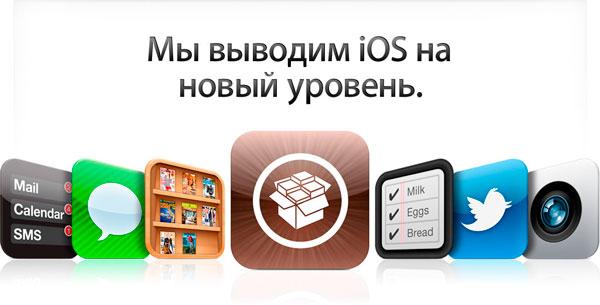 Джейлбрейкнуто 23 миллиона iOS-устройств