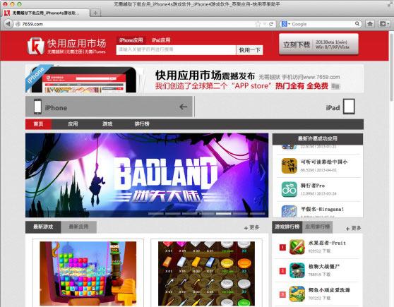 Пиратский сервис заменил китайцам iTunes и App Store