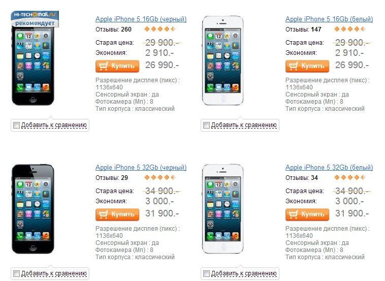 Официальные iPhone 5 в России наконец стали дешевле