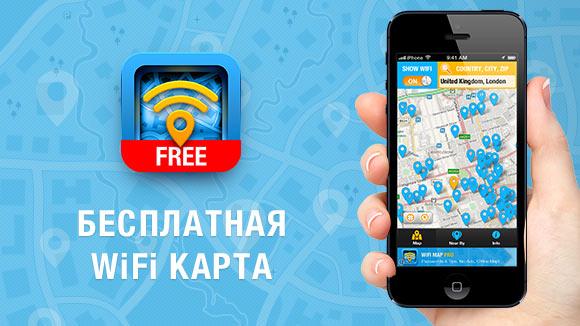 Бесплатная WiFi Карта. История о хот-спотах