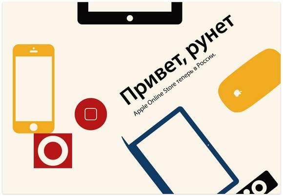Apple открыла онлайн-магазин в России