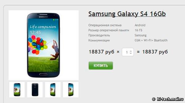 Цена на Samsung Galaxy S4 в России впервые опустилась ниже 20 000 рублей