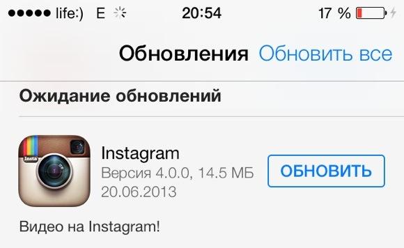 Instagram 4.0. Теперь с видео!