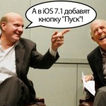 iOS 7 создавалась под влиянием Windows Phone 8