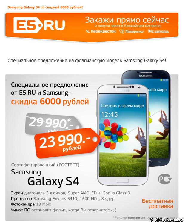Samsung GALAXY S4 с огромной скидкой: E5 снизил цену на 20% без согласования с Samsung
