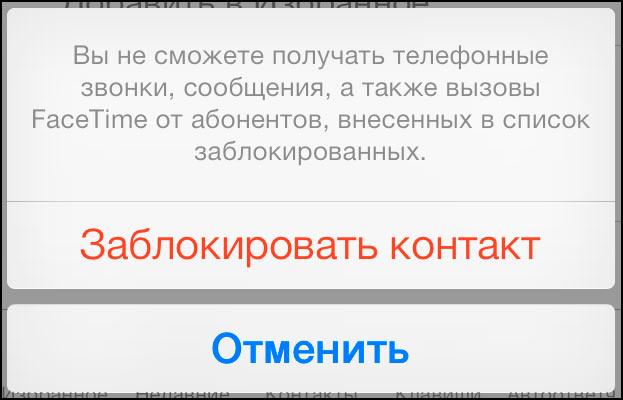 [iOS 7] Настоящий «черный список»: блокируем нежелательные контакты и сообщения