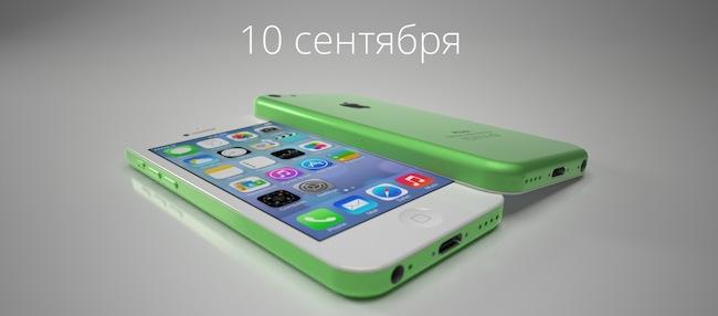 Новый iPhone Apple покажет 10 сентября