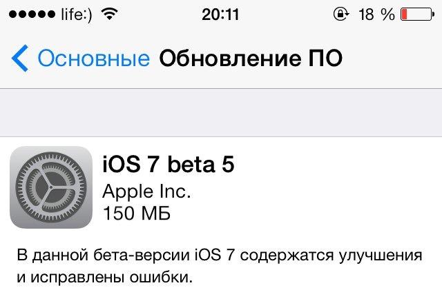 Вышла iOS 7 beta 5 + скриншоты