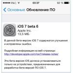 Вышла iOS 7 beta 6