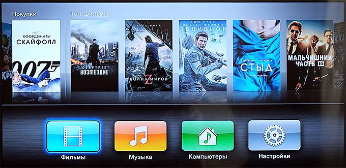 Как через Apple TV брать напрокат фильмы в SD-качестве
