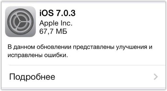 Вышла iOS 7.0.3! Вы еще не качаете?