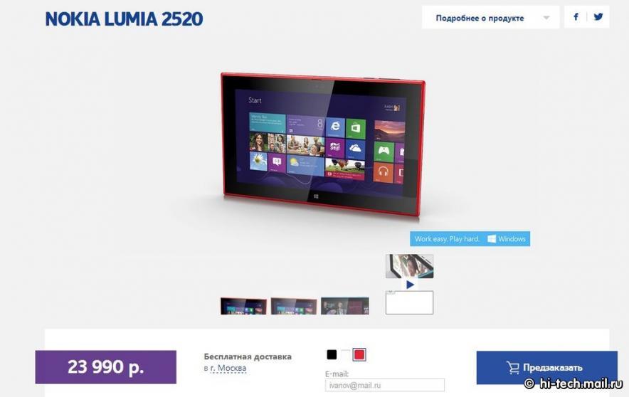 Открыт предзаказ на первый планшет Nokia