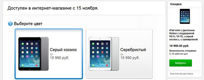 iPad Air и iPad mini с дисплеем Retina продаются в российском онлайн-магазине Apple