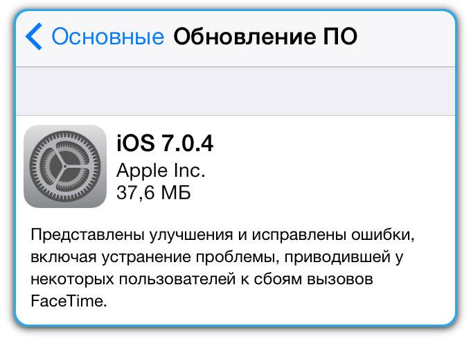 Вышла iOS 7.0.4 с исправлением ошибок FaceTime