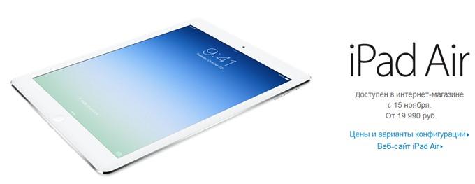 iPad Air и iPad mini с дисплеем Retina — в России с 15 ноября