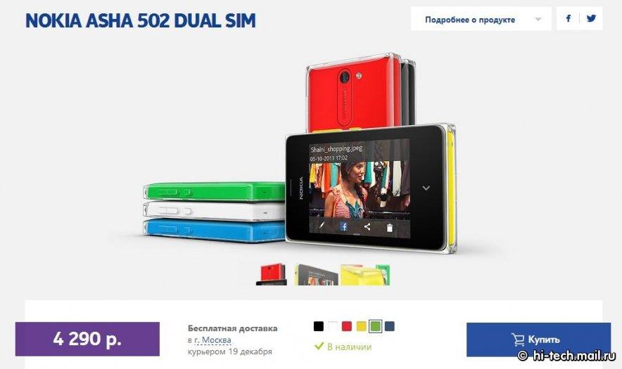 Nokia Asha 502 поступил в продажу