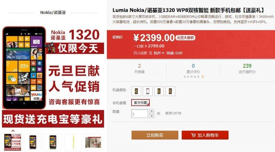 Nokia продает смартфоны по очень низкой стоимости