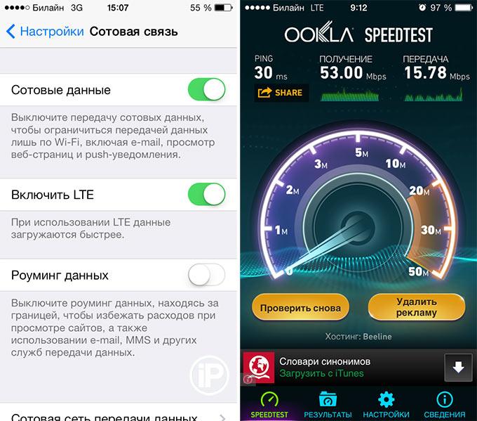 LTE Билайна заработал на iPhone 5s/5c