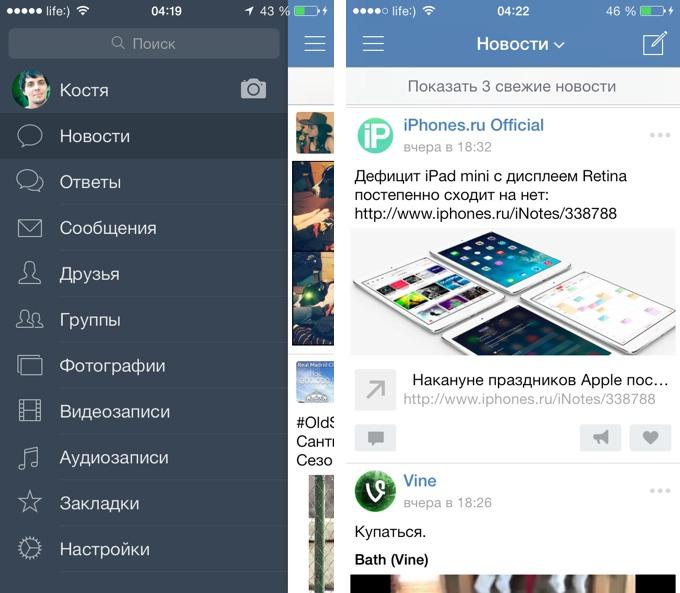 ВКонтакте. Теперь в дизайне iOS 7
