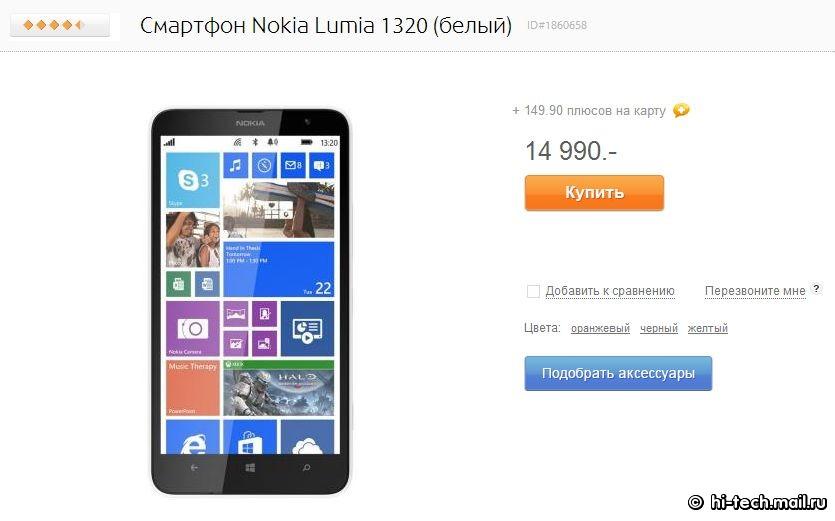 В продажу поступил Nokia Lumia 1320