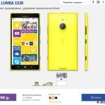 В России Nokia Lumia 1520 подешевел на 5000 рублей