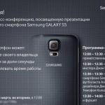 Samsung хочет помешать презентации нового HTC One
